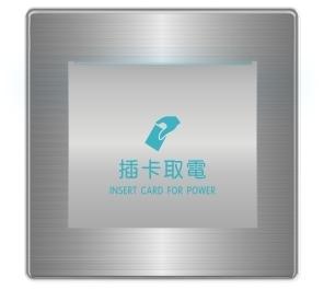 節電插卡器(Mifare卡讀卡型)SU-OBP-1002