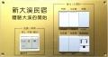 崁入式床頭控制面板SUSA-A3