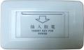 節電插卡器SUSA-KB300H
